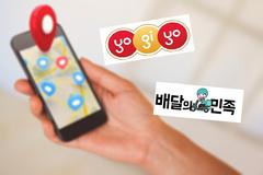 배달앱 위치기반 서비스라더니 광고 계약 업체 우선 노출?