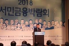 """[2018 서민금융박람회] 민병두 """"금융기관, 높은 연봉과 퇴직금 합리적인지 의문"""""""
