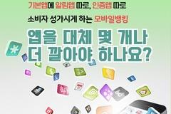 [카드뉴스] 모바일뱅킹, 앱을 대체 몇 개나 더 깔아야 하나요?