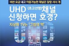 [카드뉴스] UHD(초고선명) 채널 신청하면 호갱?