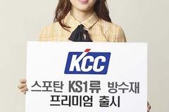 KCC, 친환경성 대폭 강화한 '스포탄 KS1류 방수재(프리미엄)' 방수 페인트 출시