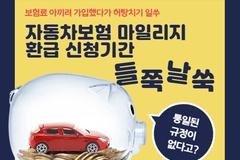 [카드뉴스] 자동차보험 마일리지 환급 신청기간 들쭉날쑥