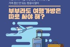 [카드뉴스] 부부라도 여행가방은 따로 싸야 해?