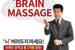 바디프랜드, '브레인 마사지' 안마의자 구매·렌탈 고객에 1억 원 쏜다