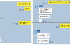금감원, 한국인터넷광고재단과 불법 대출광고 공동대응