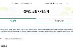 '상속인 금융거래 조회서비스'로 가족의 재산·채무 확인 가능