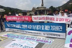 [공정위 소비자정책 진단②]'안전' 최우선 외치면서 '케미포비아'에 속수무책