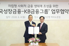 KB국민은행, 기업과의 상생 인프라 구축에 '올인'
