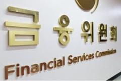 금융위, 금융소비자-금융교육 위한 태스크포스(TF) 구성