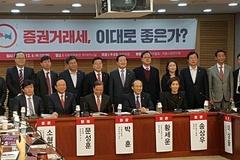 [증권거래세 토론회] 증권거래세 인하 논란, 중장기적 폐지 vs. 신중한 검토