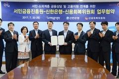 신한은행, 서민금융 은행으로 발돋움 위해 '박차'