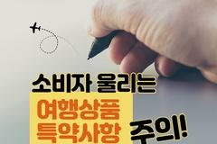 [카드뉴스] 소비자 울리는 여행상품 '특약사항' 주의!