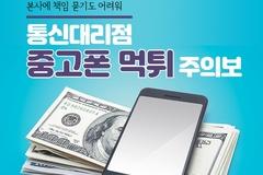 [카드뉴스] 통신대리점 중고폰 먹튀 주의보