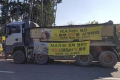 """'기어 빠짐' 만트럭 리콜에 차주들 반발...""""실효성 없다"""" 국토부 성토"""