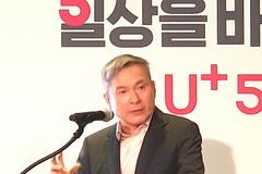 """[현장스케치] 하현회 부회장, """"3대 핵심가치 통해 5G시장 주도할 것"""""""