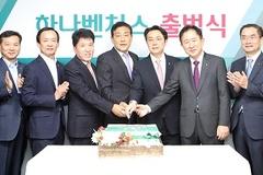 하나금융 최초의 벤처캐피탈 '(주)하나벤처스' 공식 출범