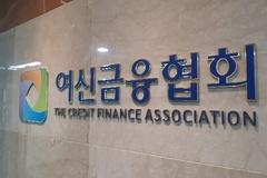 여신금융협회, 카드모집인 역량강화를 위한 모집인교육 확대