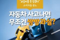 [카드뉴스] 자동차 사고 나면 무조건 쌍방과실?