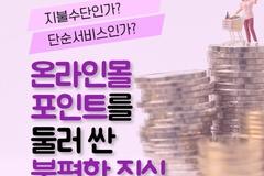 [카드뉴스] 온라인몰 포인트를 둘러 싼 불편한 진실