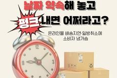 [카드뉴스] 온라인몰 배송지연, 일방취소에 소비자 냉가슴