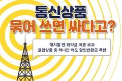 [카드뉴스] 통신상품 묶어 쓰면 싸다고?...해지할 땐 위약금 폭탄