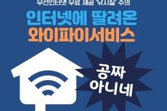 [카드뉴스] 인터넷에 딸려온 와이파이서비스 공짜 아니네