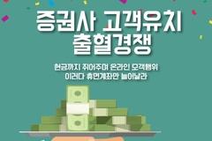 [카드뉴스] 현금까지 쥐어주며...증권사 고객유치 출혈경쟁