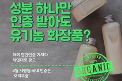 [카드뉴스] 성분 하나만 인증 받아도 유기농 화장품?