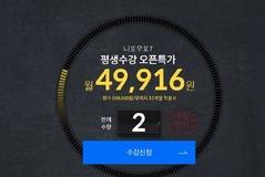 '오늘만', '2시간 한정'...야나두 등 온라인 강의 '뻥' 광고 논란