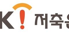 OK저축은행, 국민연금 전용 'OK국민연금안심통장' 출시