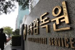 신한·하나은행, 지난해 금감원 제재 5건 '최다'...우리은행 0건 '모범적'