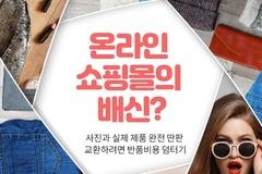 [카드뉴스] 온라인 쇼핑몰의 배신? 사진과 실제 제품 완전 딴판