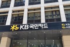 KB국민카드 지난해 당기순이익 3292억 원 11%↑..수익성·건전성 개선