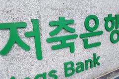 7개 저축은행 소비자 민원  40% '뚝'...'신용대출' 민원 가장 많아