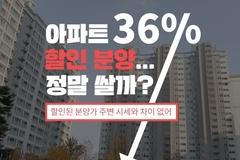 [카드뉴스] 아파트 36% 할인 분양한다고...정말 쌀까?