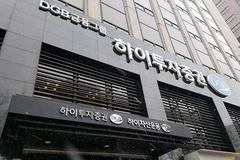 DGB금융-하이투자증권, 시너지 창출 본격화...5년 내 복합점포 10곳 출점