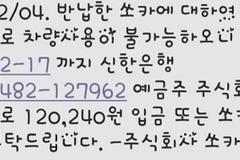 """쏘카, 요금 납입기한 이전 느닷없이 출금해 낭패...""""정상 서비스"""""""