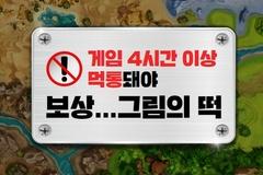[카드뉴스] 게임 4시간 이상 먹통돼야 보상...'그림의 떡'