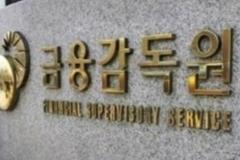 금감원 3대 혁신 TF 과제 68.4% 이행...사후관리 힘쓴다