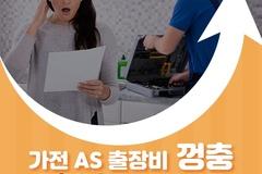 [카드뉴스] 가전 AS 출장비 껑충...대형사 최고 1만8000원