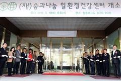 숲과나눔-SK하이닉스, 민간 최초 공익 산업보건센터 설립