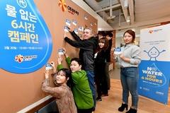 '세계 물의 날' 맞아 오비맥주 · 코카-콜라 캠페인 앞장