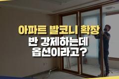 [카드뉴스] 아파트 발코니 확장, 반 강제하는데 옵션이라고?