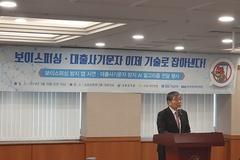 """윤석헌 금감원장 """"핀테크 기술, 금융범죄 집단과의 싸움 게임 체인저될 것"""""""