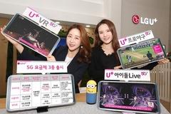 LG유플러스 5G 요금제 3종 출시...월 5만5000원~9만5000원