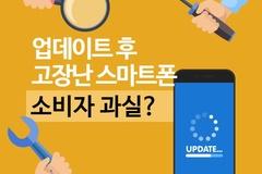 [카드뉴스] 업데이트 후 먹통된 스마트폰, 소비자 과실?