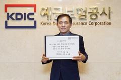위성백 예금보험공사 사장, '3·1 독립선언서 필사 챌린지' 동참
