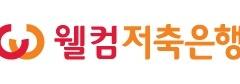 웰컴저축은행, 강원 산불 피해 지원금 1억원 기부