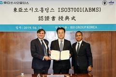 동아쏘시오홀딩스, 부패방지경영시스템 ISO37001 인증 획득