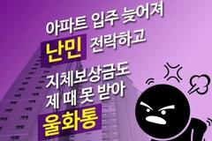[카드뉴스] 아파트 입주 차일피일...'난민' 전락해도 보상 '별따기'